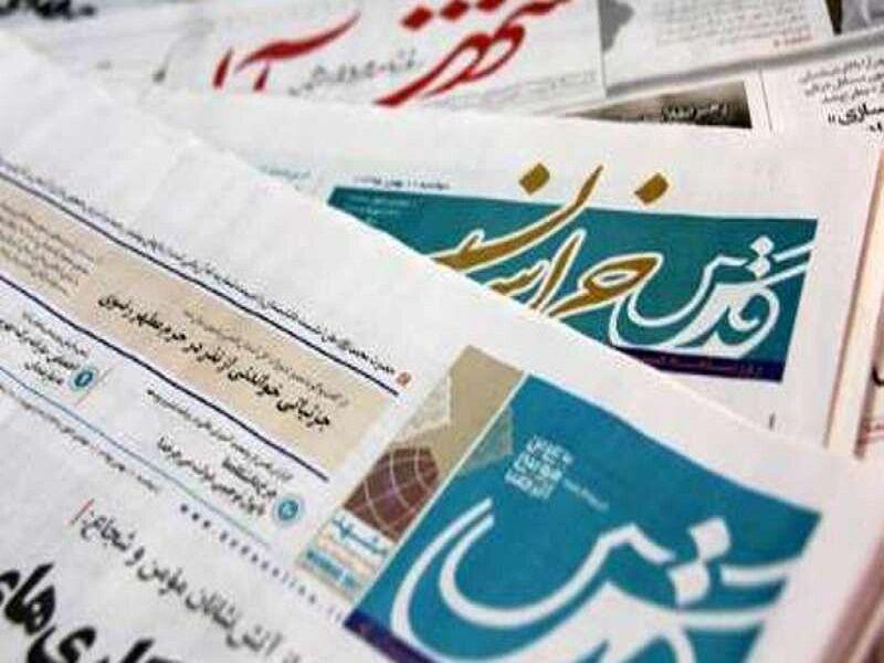 خبرنگاران عناوین روزنامه های بیستم مرداد در خراسان رضوی